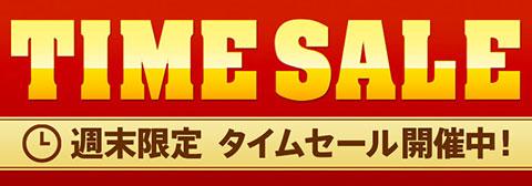 Focal Store 週末限定タイムセール