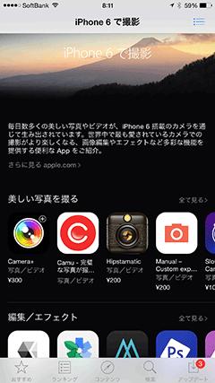 iPhone 6で撮影