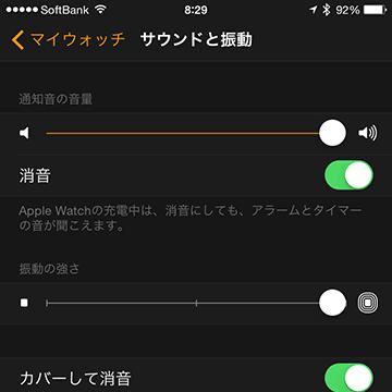 Apple Watchアプリの設定