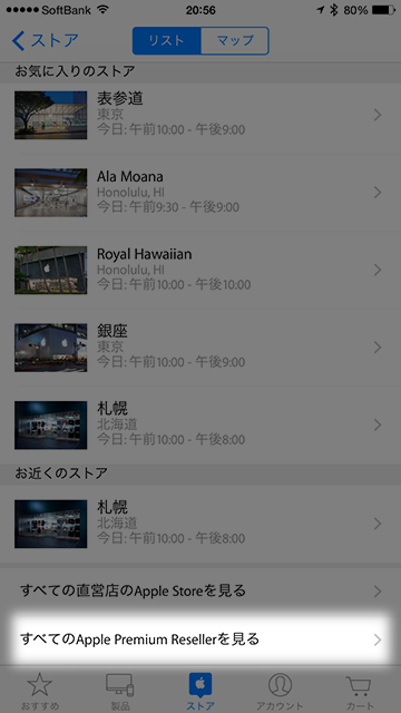 Apple Storeアプリ