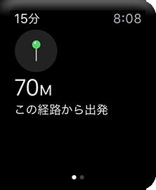 Apple Watchのルート案内