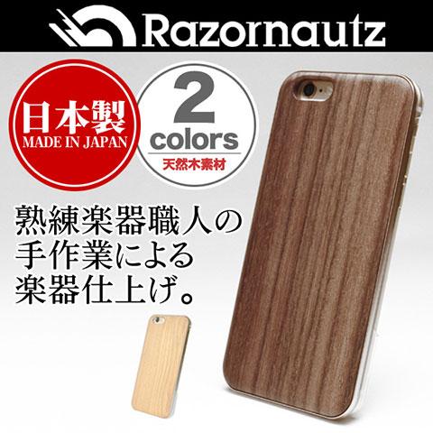 Razornautz REAL WOODEN CASE COVER 「WoodGrain-木目-」 for iPhone 6