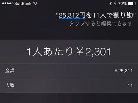 Siriの計算機能