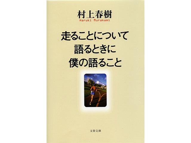 村上春樹「走ることについて語るときに僕の語ること」カバー