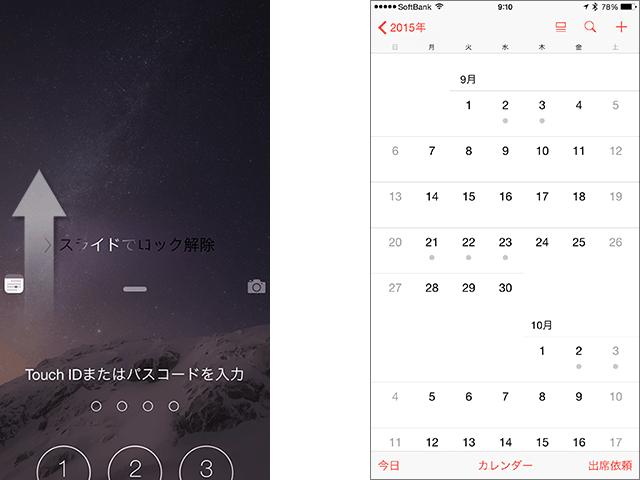 Apple Watchのカレンダーアプリ