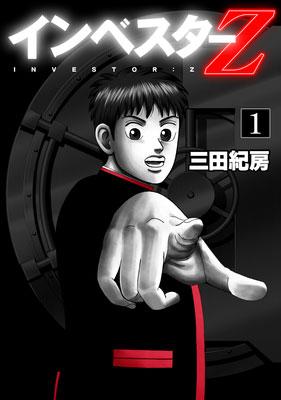 インベスターZ (1) - 三田紀房
