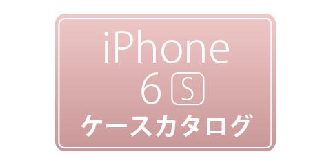 iPhone 6s用ケースカタログ