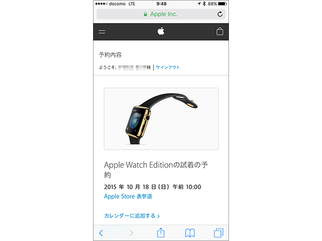 Apple Watchの試着