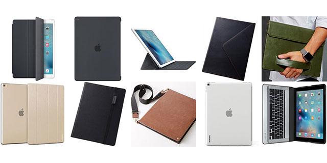 iPad Pro用ケースカタログ
