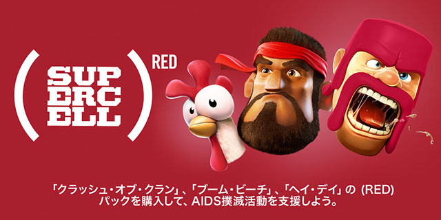 (SUPERCELL)RED