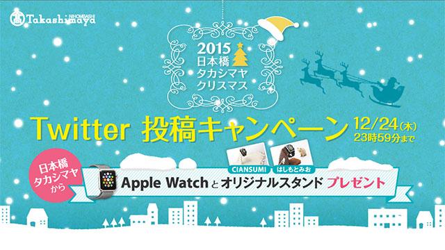 2015日本橋タカシマヤクリスマス Twitter投稿キャンペーン