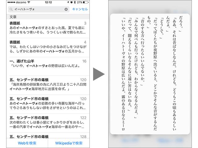 iBooksのPeekとPop