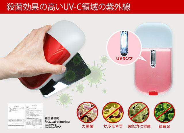 ROA スマートフォンUV殺菌器 Dr.カプセル