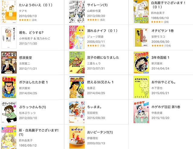 iBooks Store おすすめマンガ:シリーズ第1巻