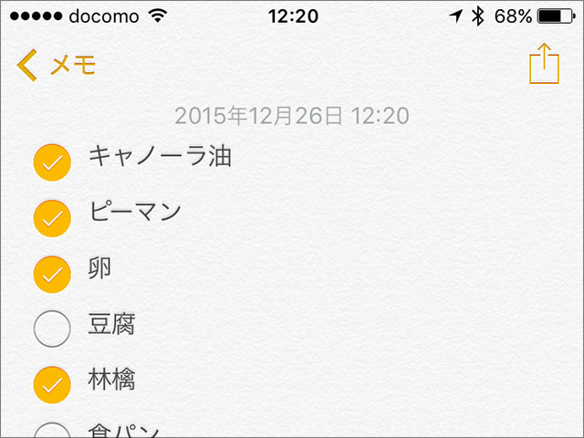 メモアプリのチェックリスト