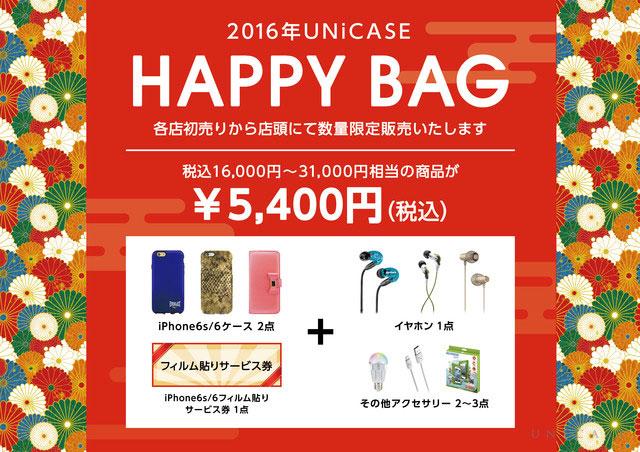 UNiCASE HAPPY BAG