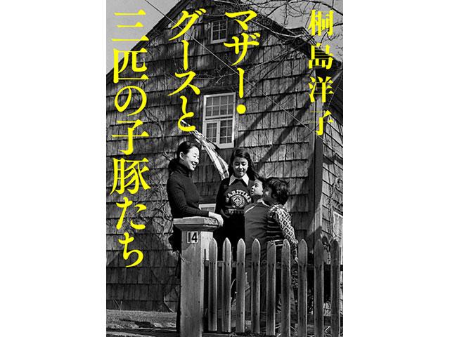 マザー・グースと三匹の子豚たち - 桐島洋子