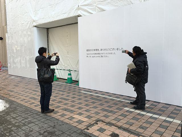 Apple Store札幌の閉店