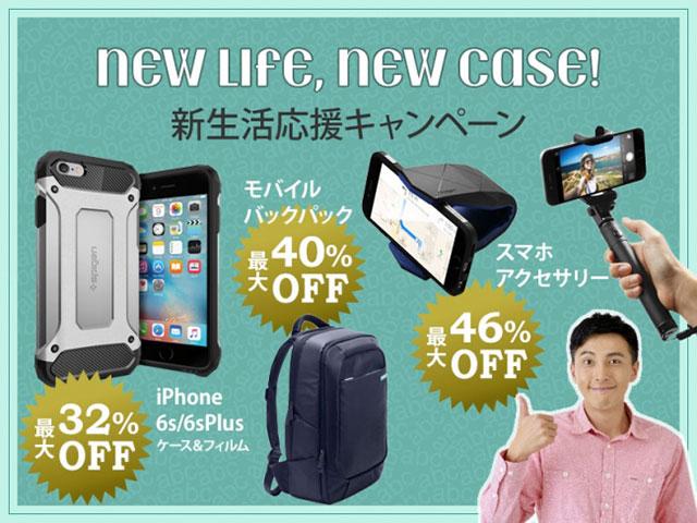 新生活応援キャンペーン Spigen Japan 公式店