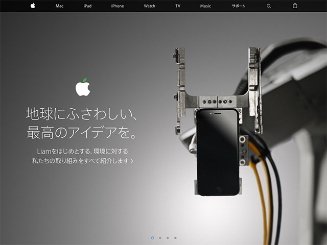 環境 - Apple(日本)