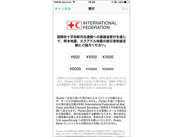 iTunes Storeの地震救援金募金受付