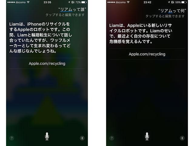 Siriの答え
