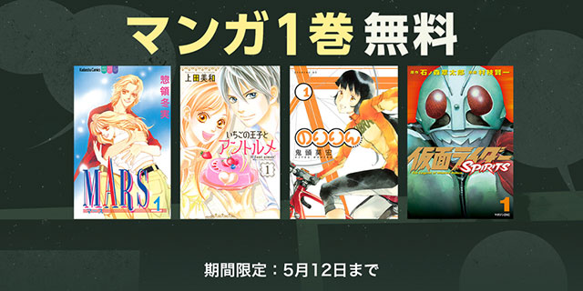 iBooks Store シリーズ第1巻:マンガ
