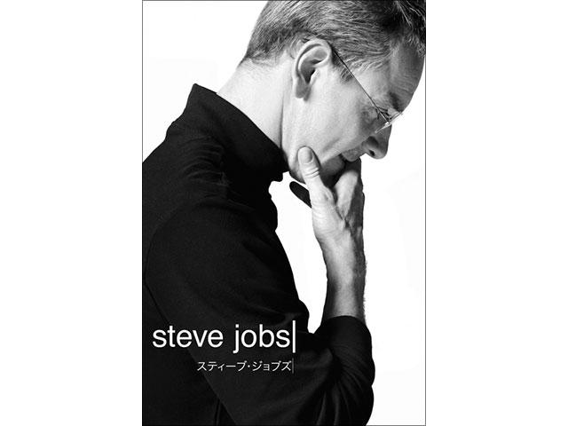 スティーブ・ジョブズ (2015)