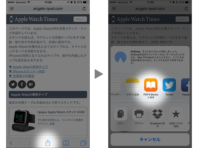 pdf pages 変換 iphone