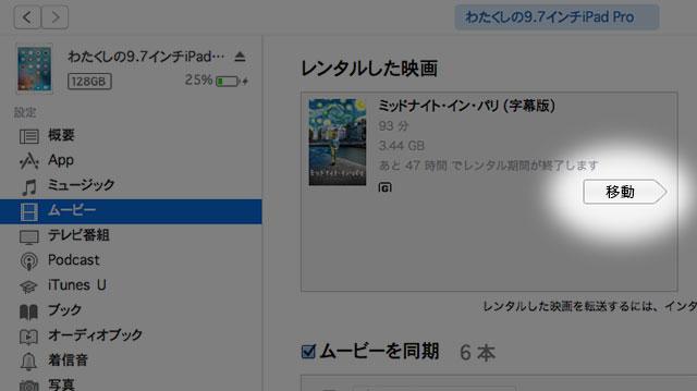 iTunesレンタル映画