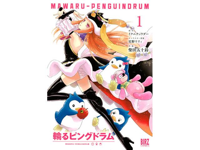 輪るピングドラム (1) 【コミック版】 - 柴田五十鈴, イクニチャウダー & 星野リリィ