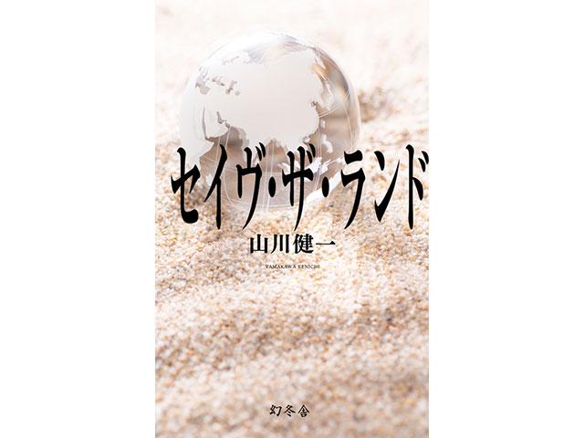 セイヴ・ザ・ランド - 山川健一