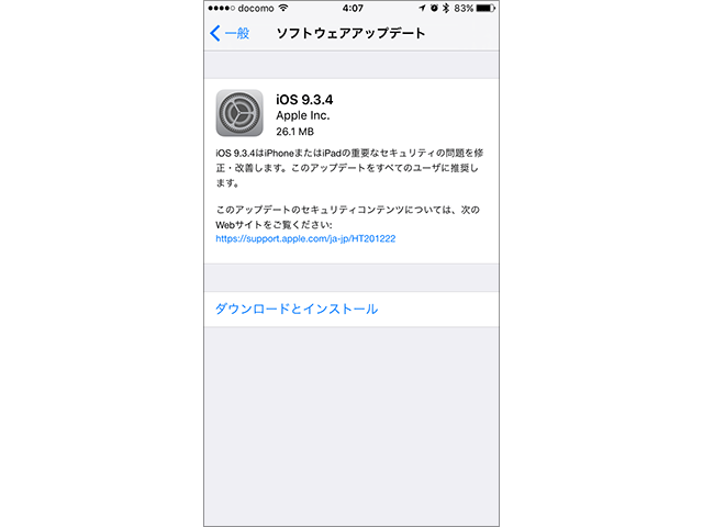 iPhone/iPad/iPod touch用 iOS 9.3.4 ソフトウェア・アップデートの情報画面