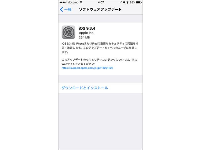 iPhone/iPad/iPod touch用 iOS 9.3.4 ソフトウェア・アップデートの情報画面