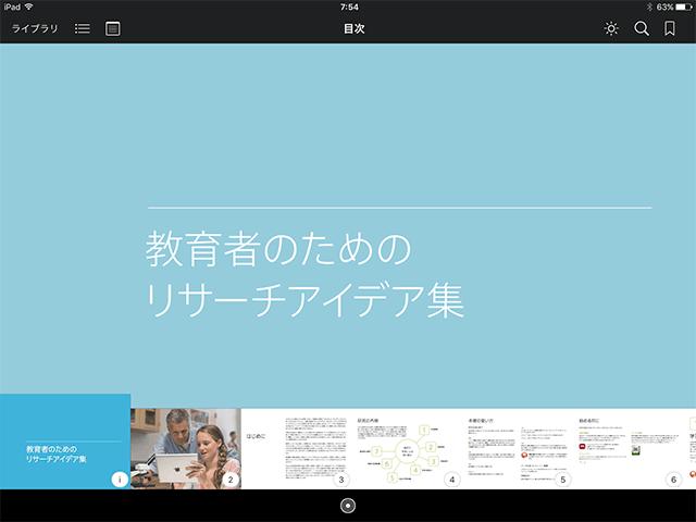 教育者のためのリサーチアイデア集 - Apple Education
