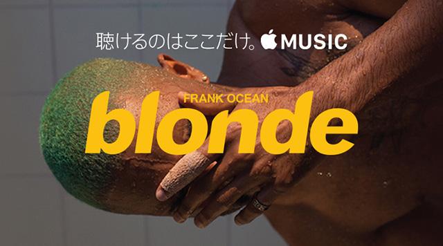 Blonde - Frank Ocean