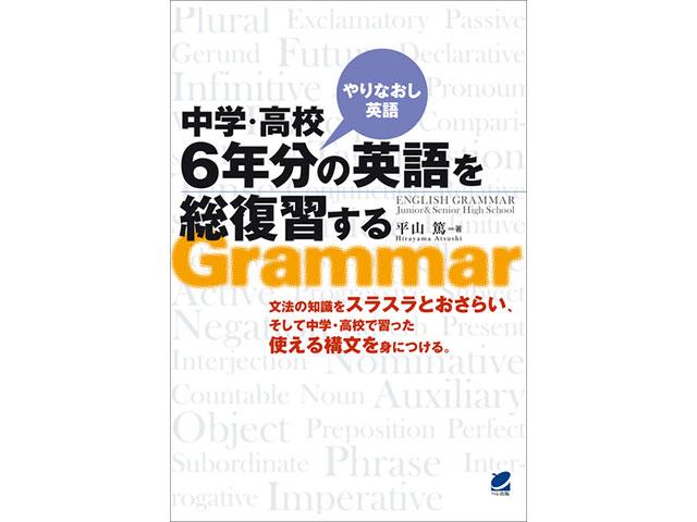 中学・高校6年分の英語を総復習する - 平山篤