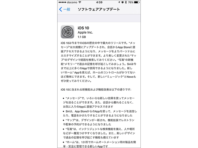 iPhone/iPad/iPod touch用 iOS 10 ソフトウェア・アップデートの情報画面