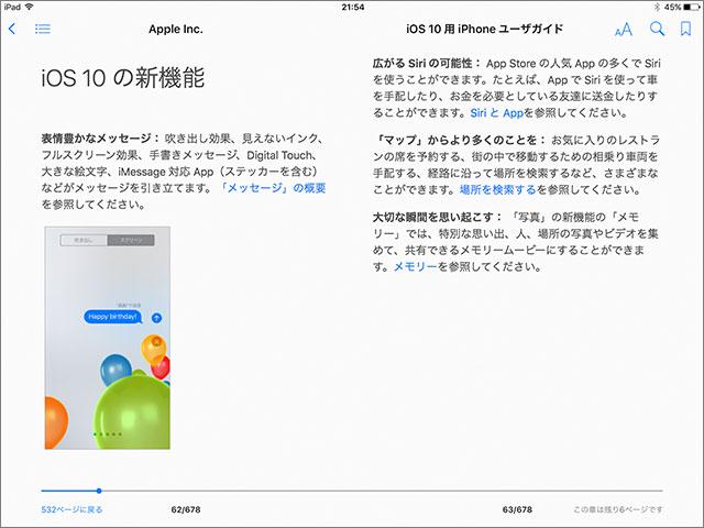 iOS 10 用 iPhone ユーザガイド