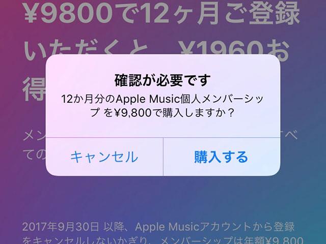 Apple Music Card