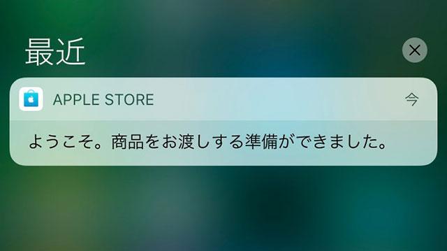 Apple Store店頭受け取り(ピックアップ)
