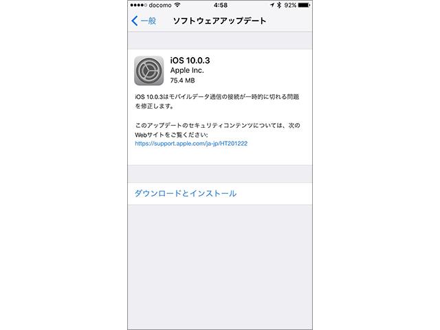 iPhone 7/7 Plus用 iOS 10.0.3 ソフトウェア・アップデートの情報画面