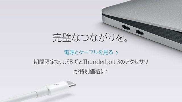 USB-CとThunderbolt3のアクセサリが特別価格に