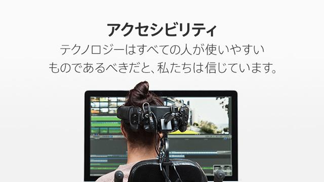 アクセシビリティ - Apple(日本)