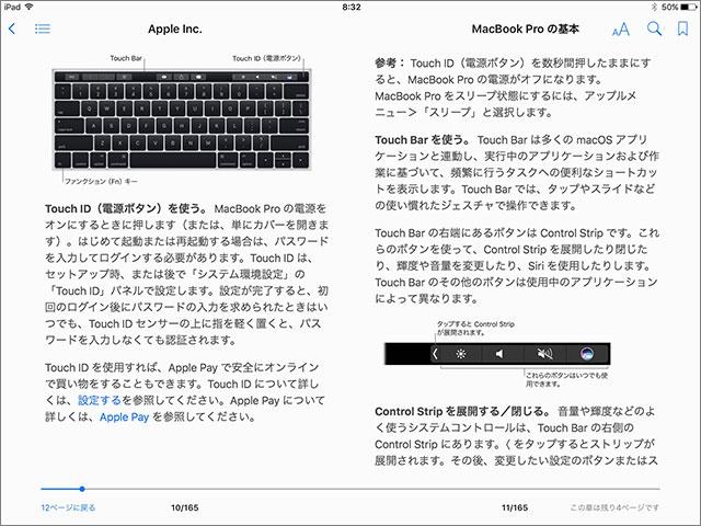 MacBook Proの基本 Thunderbolt 3搭載MacBook Pro向け