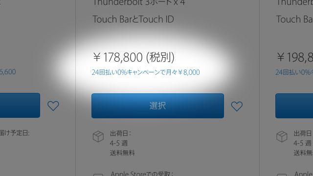 Apple Store 24回払い特別分割金利0%キャンペーン
