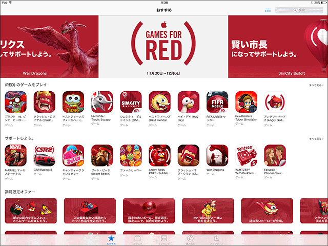 Games for (RED)