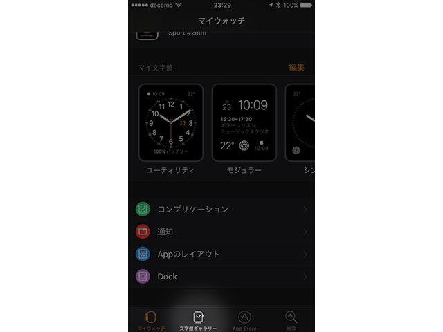 Apple Watch 文字盤ギャラリー
