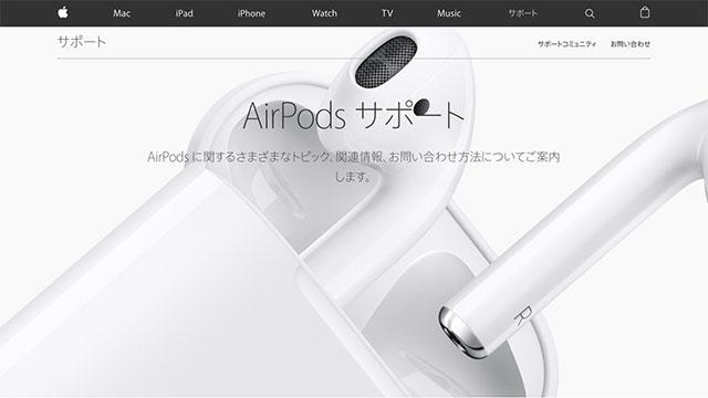 AirPods サポート - Apple サポート 公式サイト
