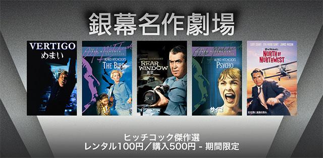 銀幕名作劇場・ヒッチコック傑作選